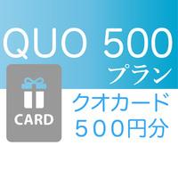 【ビジネス】クオカード500円分セットプラン■素泊り