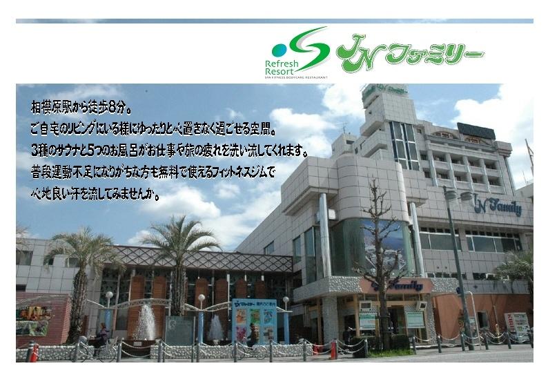 Hotel&SPA JNファミリー相模原 関連画像 4枚目 楽天トラベル提供