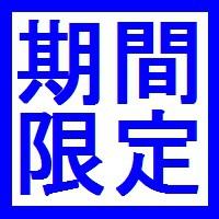 ☆現金特価の激安プラン☆ ☆早期予約限定☆ ☆部屋数限定☆