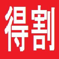 丸二ホテル伊勢 関連画像 4枚目 楽天トラベル提供