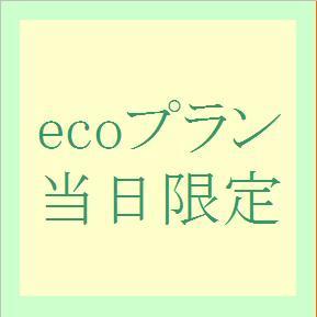 【車不可】とことこecoプラン〜公共交通ご利用の方〜☆当日限定☆