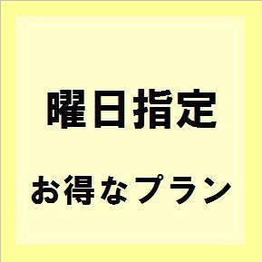 ◇月曜日限定◇ハッピーマンデー【特割】プラン※ネット予約限定