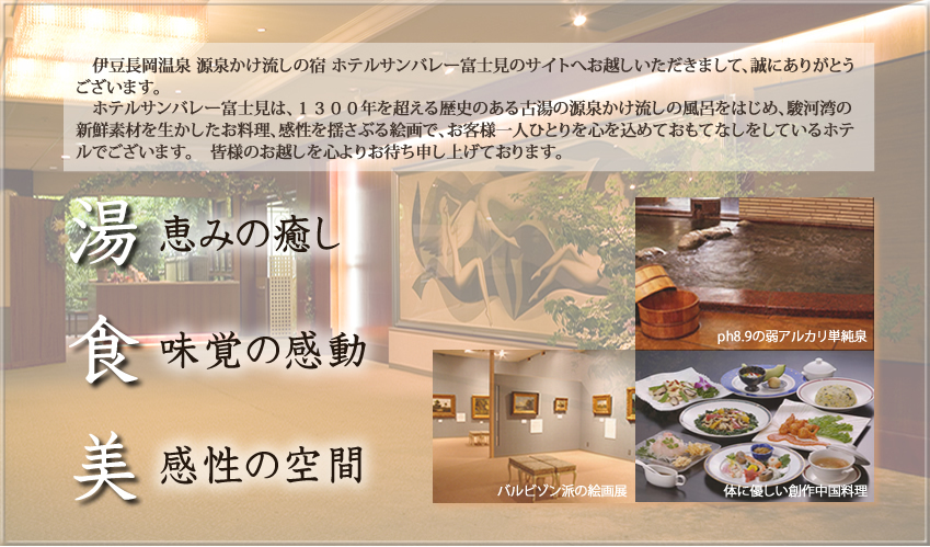 ホテルサンバレー富士見は湯・食・美