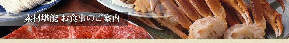 素材堪能!お食事のご案内 地元産ブランド牛・但馬牛をはじめとする新鮮なお食事。香美町自慢の素材をたっぷりと使用しています。