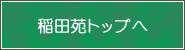 稲田苑トップへ