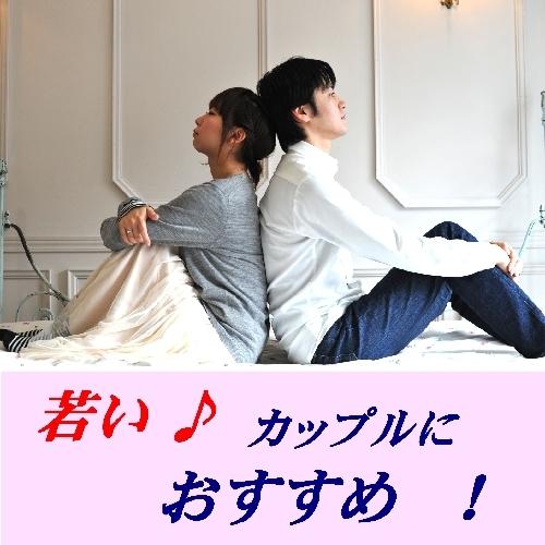 【若いカップルに大人気】ゆったりダブルベット♪《カップル限定2人で7500円現金特価》プラン!!