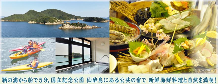鞆の浦から船で5分。国立記念公園 仙酔島にある公共の宿で 新鮮海鮮料理と自然を満喫!