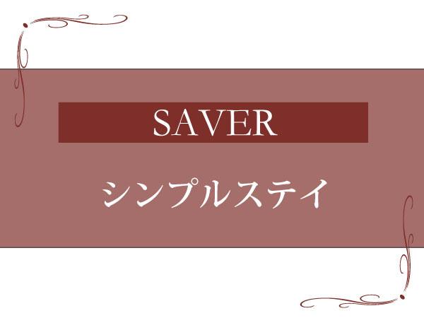 【SAVER】シンプルステイプラン〜室料のみ〜