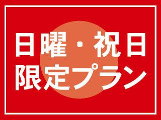 女性専用フロア★楽天ポイント5倍★ゆっくり泊まろう♪日曜・祝日女性限定宿泊プラン■室数限定■