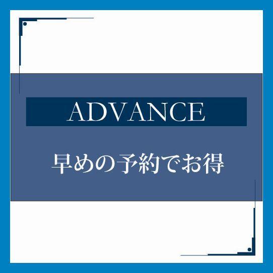 ■ADVANCE30≪早割30≫素泊まり 【ネット予約限定】 JR浜松駅から徒歩3分