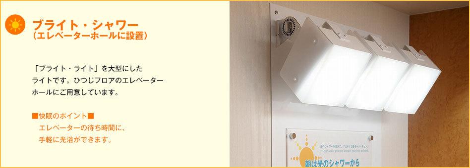 ブライト・シャワー