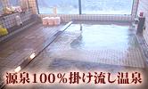 源泉100%掛け流し温泉