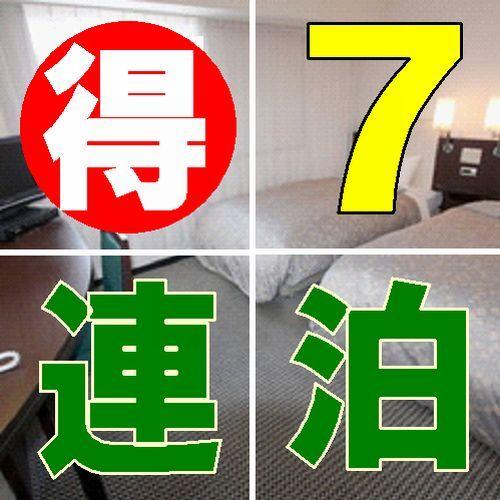 【7連泊以上プラン】 お得な連泊価格 ◆ 高岡駅目の前 ◆
