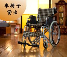 車椅子貸出おっけ