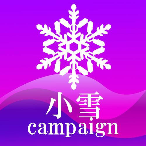 ★小雪キャンペーン★2016年12月1日〜2017年2月28日