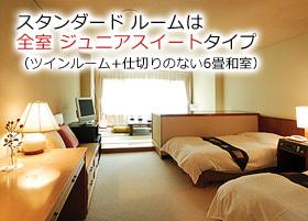 奥日光小西ホテルの客室