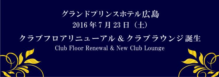 グランドプリンスホテル広島 2016年7月23日(土)クラブフロア リニューアル&クラブラウンジ誕生