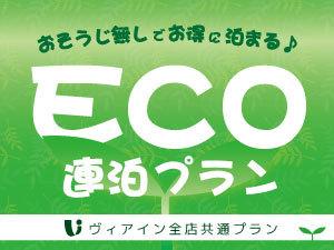 【2連泊ECO】清掃不要でお得にSTAY