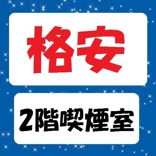★「現金決済特典」 格安(2F喫煙室) 部屋数限定