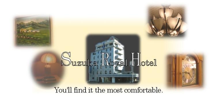 鈴鹿ロイヤルホテル 関連画像 4枚目 楽天トラベル提供