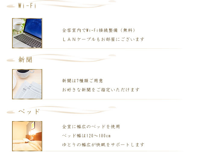wi-fi・新聞・ベッド