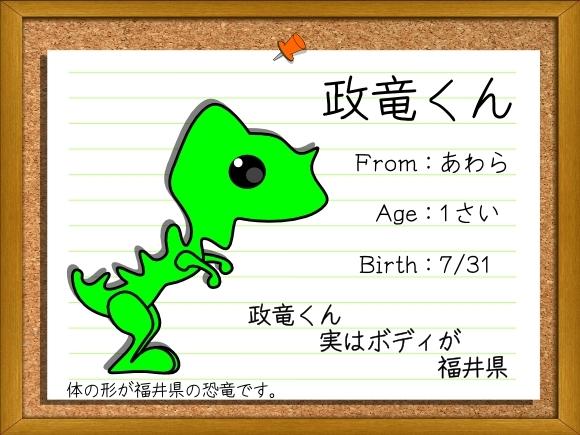 政竜閣オリジナル恐竜キャラクター「政竜くん」プラン★あなたは肉食?草食?一人ずつ料理が選べる