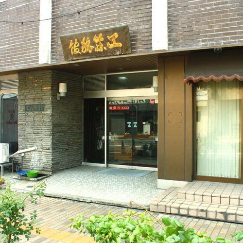 ☆酒田駅より駅前徒歩1分☆【お手軽】素泊まりプラン