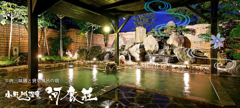 小野川温泉 河鹿荘 天然温泉