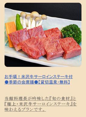 お手頃!米沢牛サーロインステーキ付●季節の会席膳●【貸切温泉・無料】