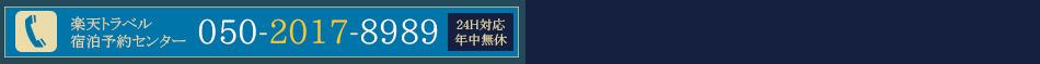 楽天トラベルコールセンター:24時間/年中無休