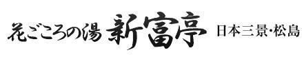 花ごころの湯 新富亭 日本三景・松島