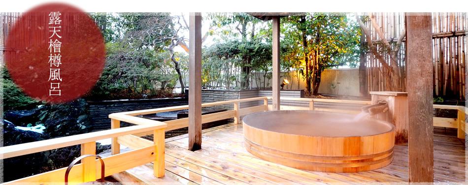 露天檜樽風呂