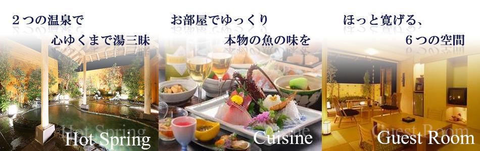 温泉・料理・お部屋