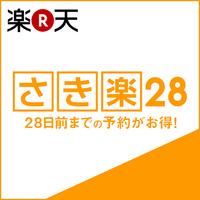 ☆【さき楽】★スーパー早割りプラン★28日前までの予約限定!(素泊り)
