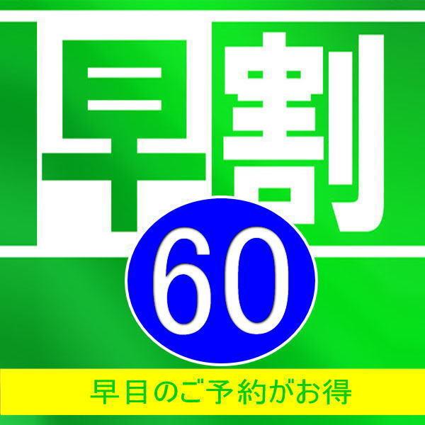 60日前までの【早期得割】プラン【さき楽】