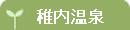稚内温泉「やすらぎの湯」