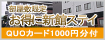 部屋数限定QUO1000円付