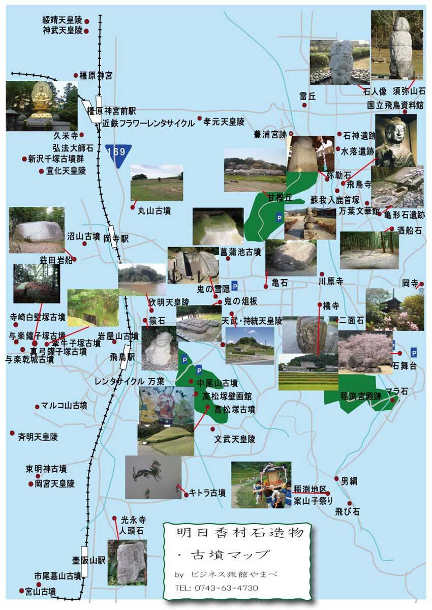 明日香村観光マップ