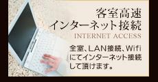 客室高速インターネット接続