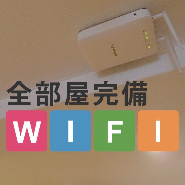 Wi-Fi全室完備