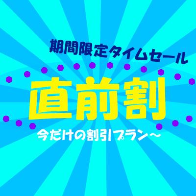 【直前割】期間限定タイムセール 〜今だけの割引プラン〜