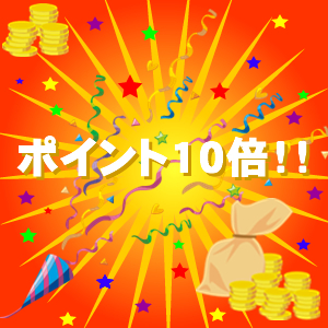 rakuten points x 10 times package