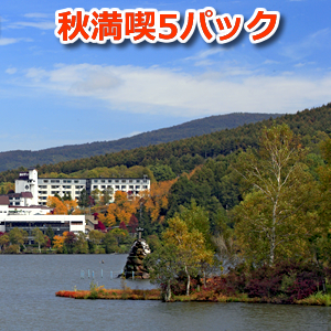 autumm 5accommodation package