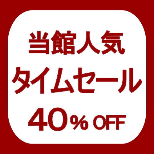 【平日限定】◆3月8日まで♪◆最大約40%OFF!春得タイムセールプラン<駐車場無料>