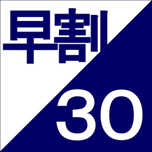 【さき楽】【平日限定】早割30 <駐車場無料>