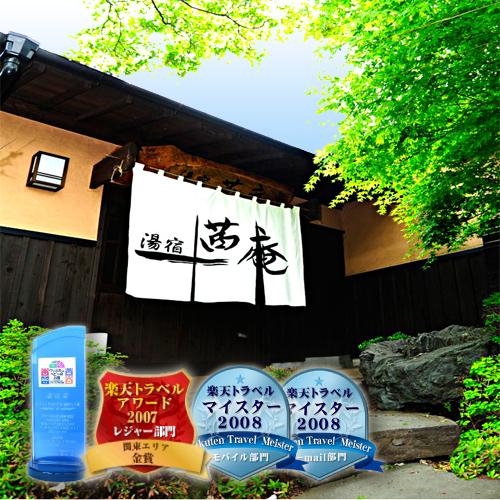 【スタンダード】美肌温泉と美味しい料理を堪能する茜庵の1泊2食