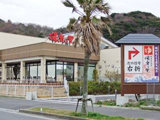 湯楽の里 横須賀温泉