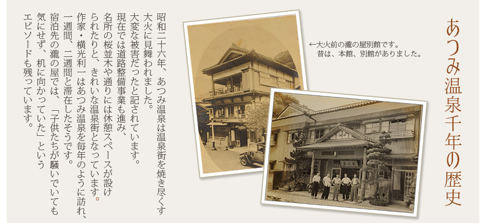 瀧の屋の歴史