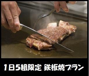 KUKUNA 鉄板焼プラン