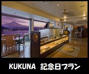 KUKUNA 記念日プラン